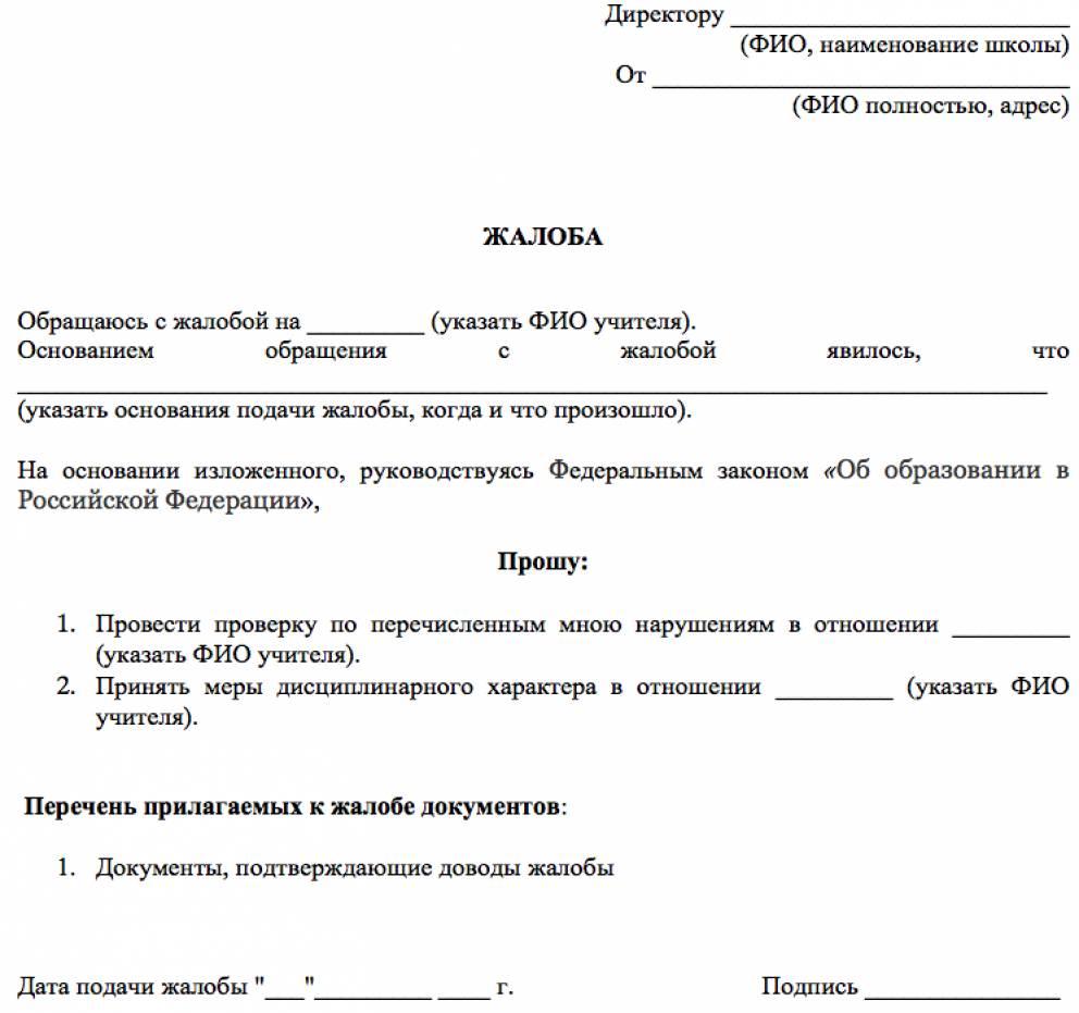 Медицинская справка в бассейн по форме 1 справка для выезда за границуметро Бухарестская