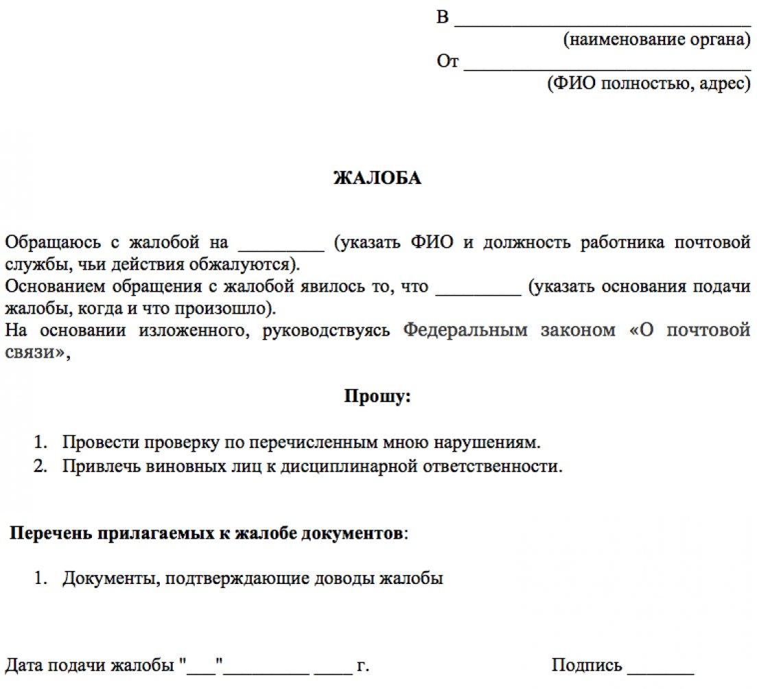 Почта россии получение посылок