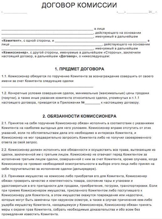 Договор безвозмездного оказания услуг по кадровому делопроизводству между юридическими лицами